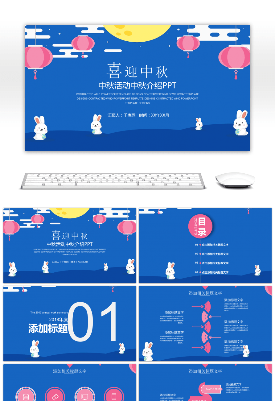 Awesome to celebrate the mid autumn festival mid autumn festival to celebrate the mid autumn festival mid autumn festival event planning template ppt alramifo Gallery