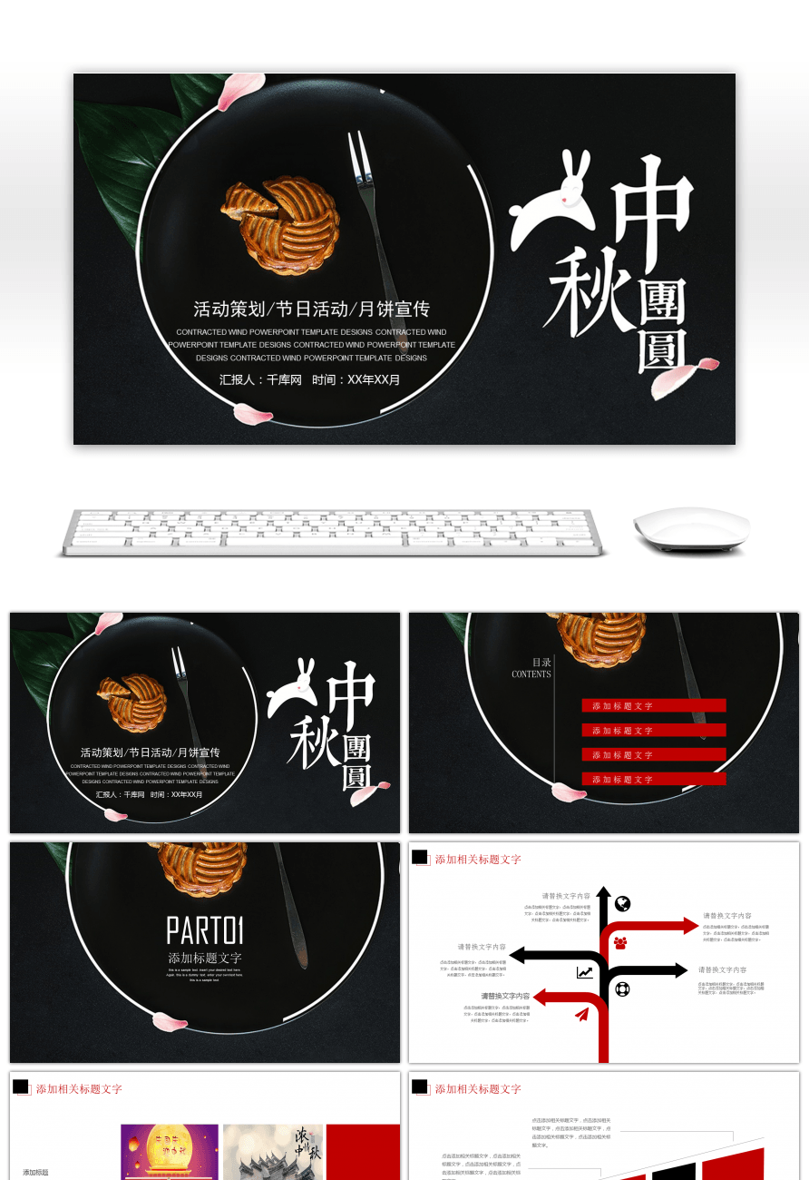Awesome mid autumn festival reunion mid autumn festival planning when using this ppt template you can avoid crediting the source to pngtree click here mid autumn toneelgroepblik Image collections