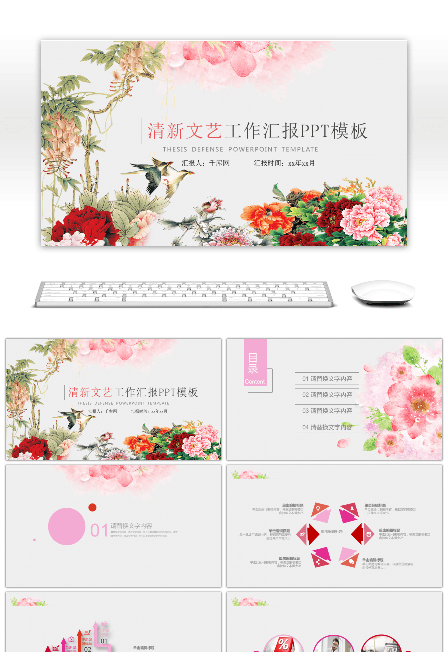 Awesome report ppt template for small and fresh literature and art report ppt template for small and fresh literature and art work toneelgroepblik Image collections