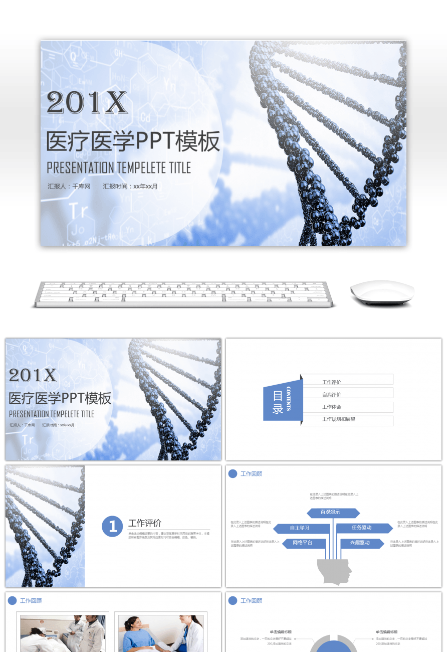 Awesome biochemical medical medical dnappt template for free this ppt template is free for personal use additionally if you are subscribed to our premium account when using this ppt template you can avoid toneelgroepblik Image collections