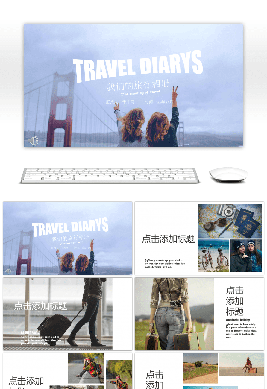 Impressionante revista vento travel album ppt template para download revista vento travel album ppt template toneelgroepblik Choice Image