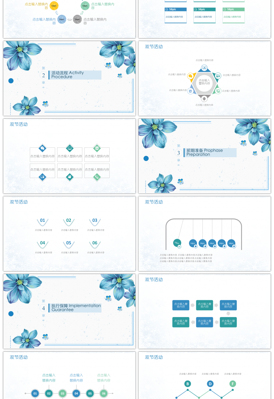 Awesome Fresh Activity Planning Scheme Ppt Template For Free - Fresh cool ppt designs scheme