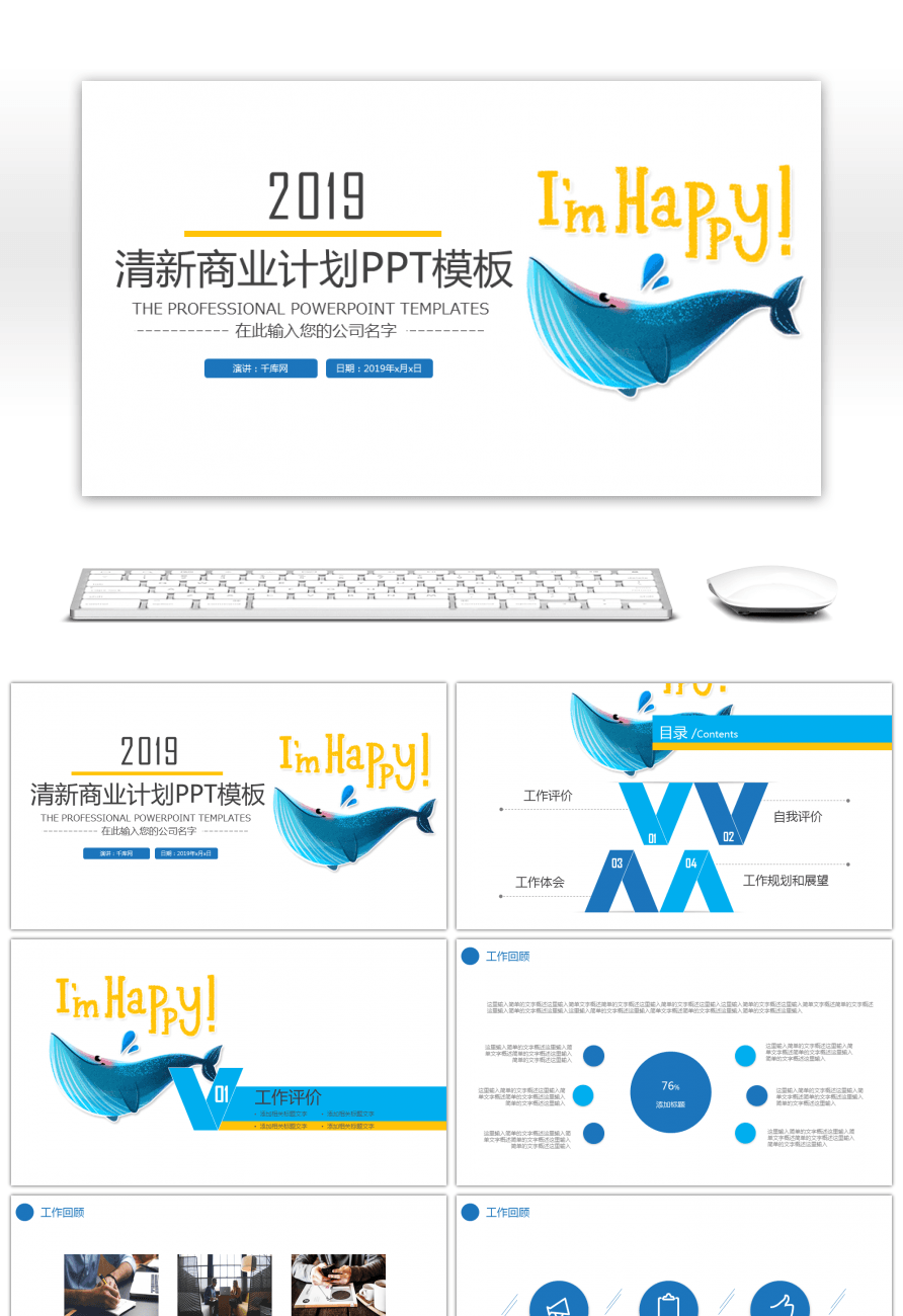 Awesome whale simple business plan ppt template for unlimited whale simple business plan ppt template wajeb Gallery