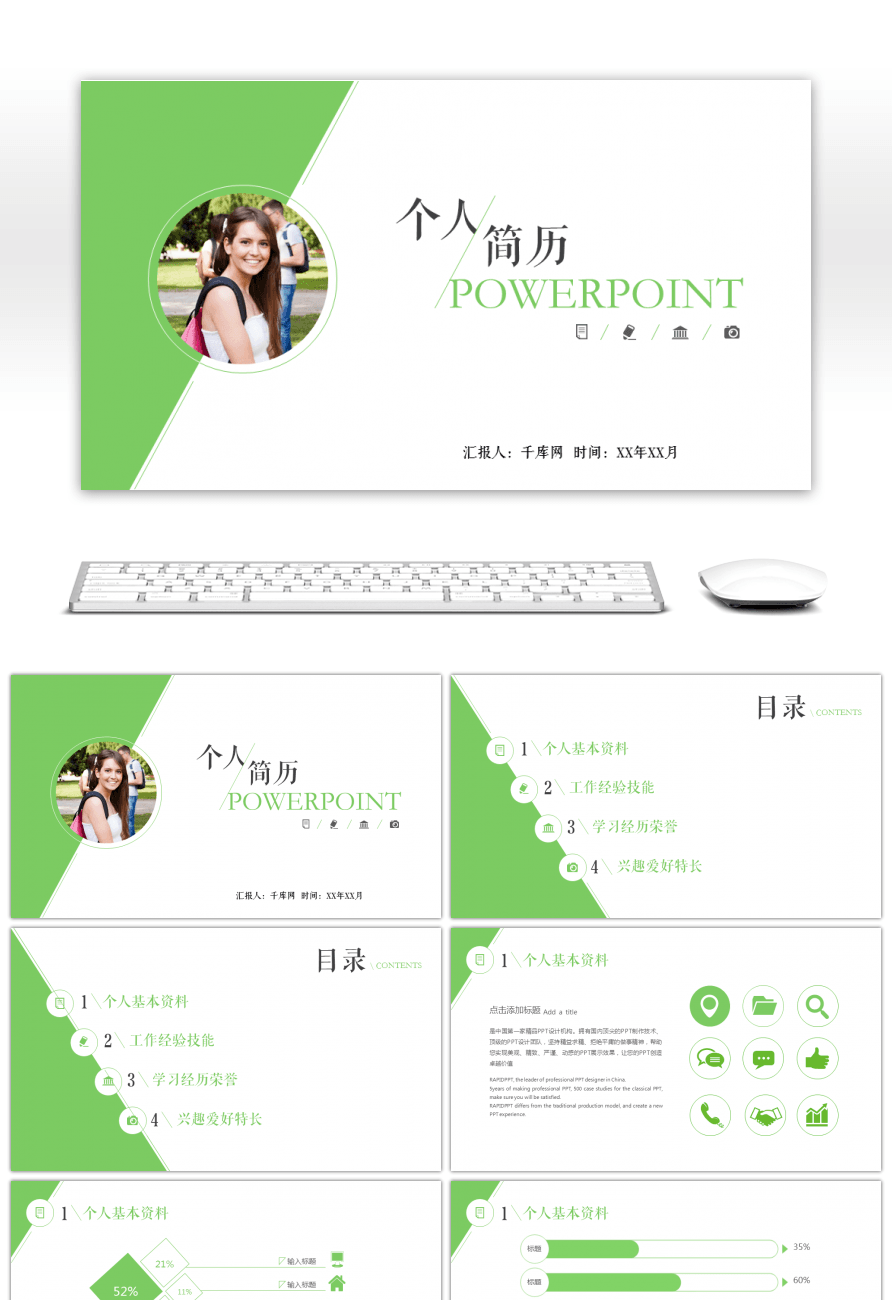 Awesome Simple Green Resume Ppt Template For Unlimited Download On