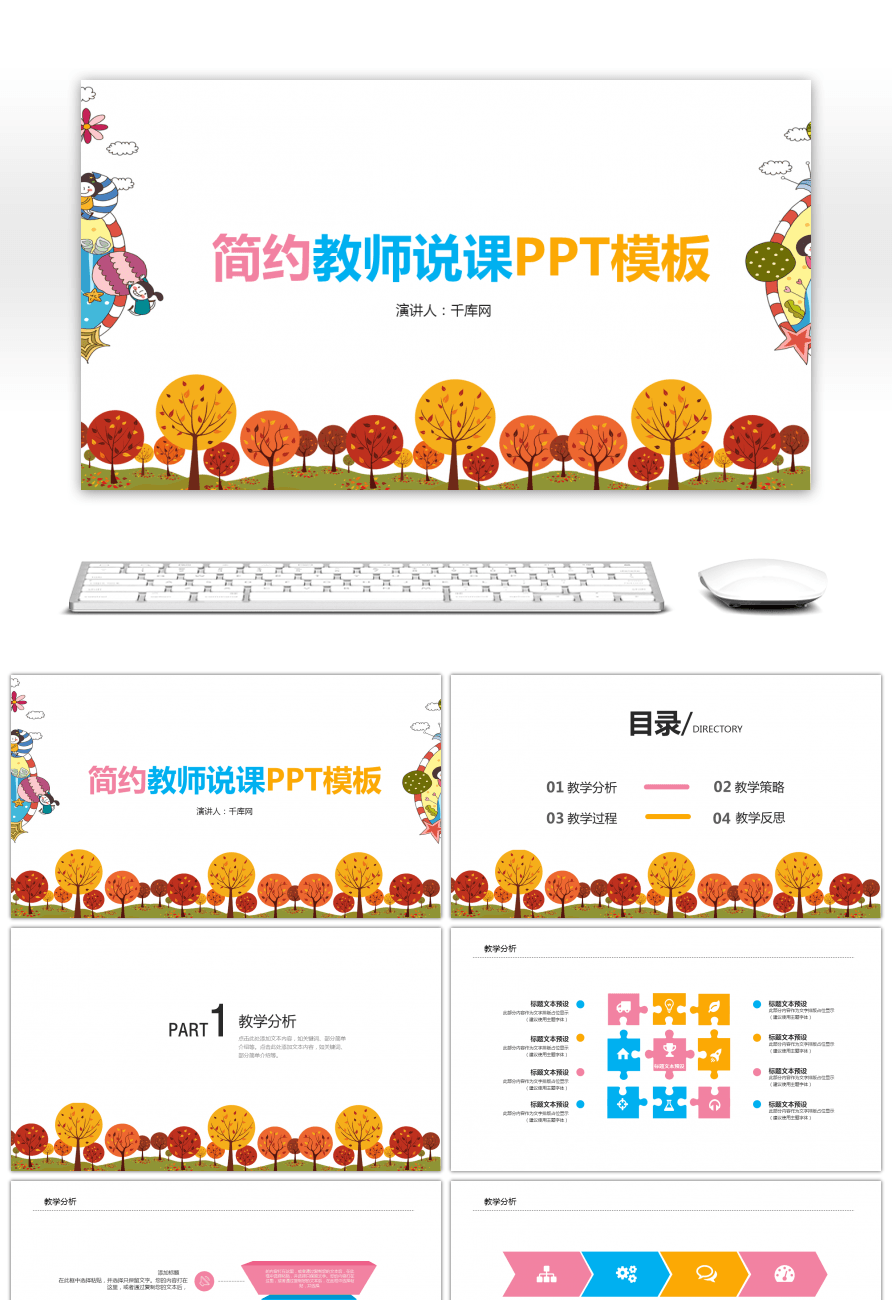 Awesome ppt template for teachers in creative education and training ppt template for teachers in creative education and training toneelgroepblik Choice Image