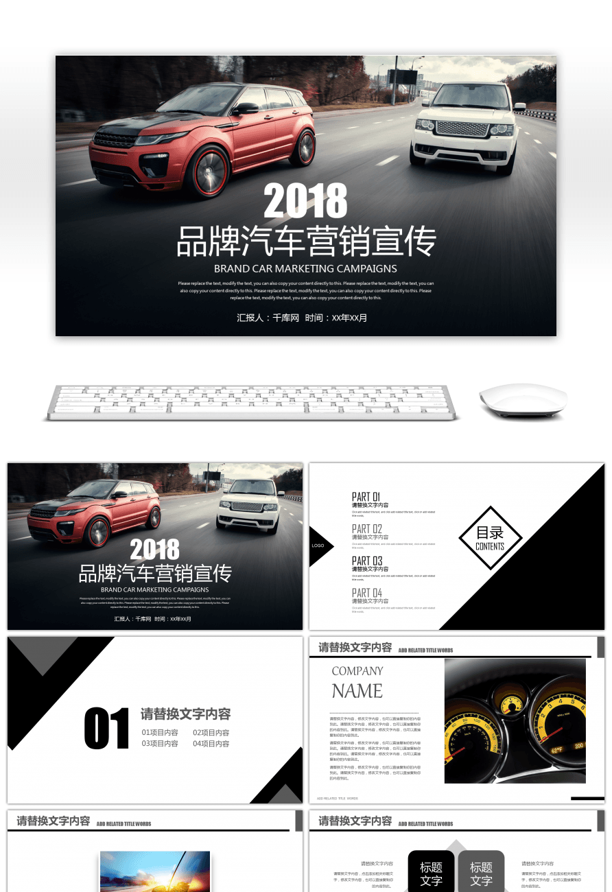 Awesome High End Brand Car Marketing Plan Ppt Template For Unlimited