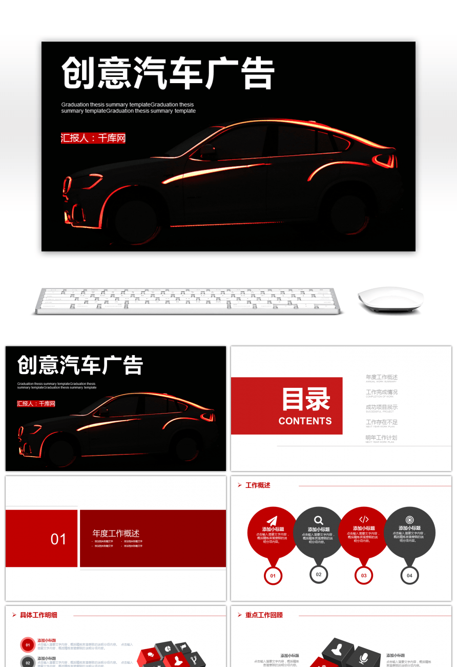 Awesome creative car advertising ppt template for free download on creative car advertising ppt template toneelgroepblik Images