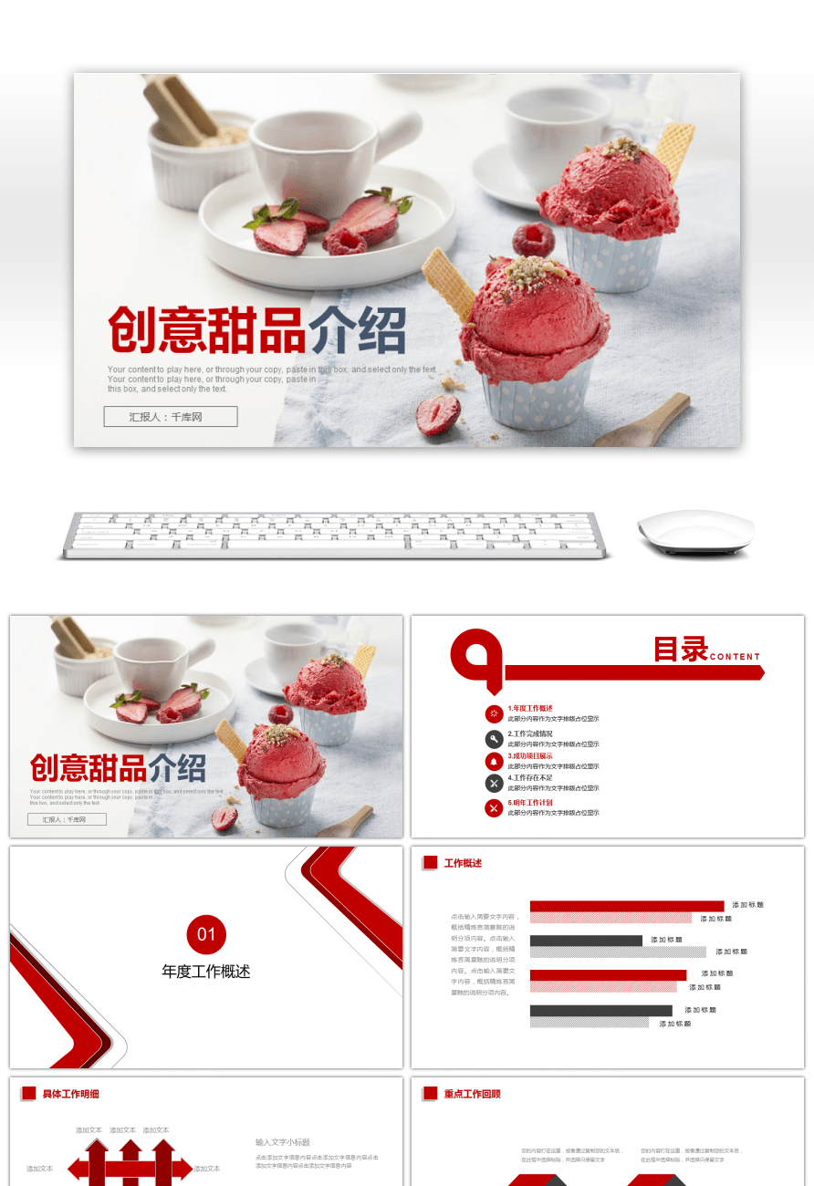 awesome creative dessert cake introduction ppt template