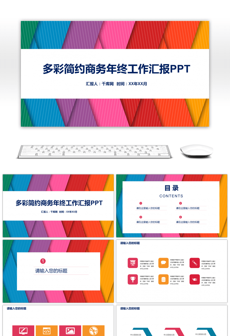 awesome ppt template for the report of colorful and simple year end