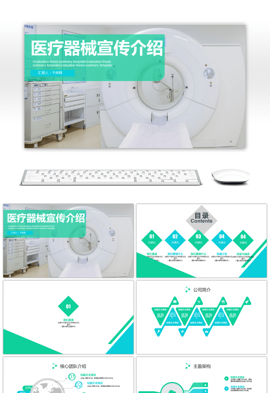 Awesome introduction of ppt template for medical equipment publicity introduction of ppt template for medical equipment publicity toneelgroepblik Gallery