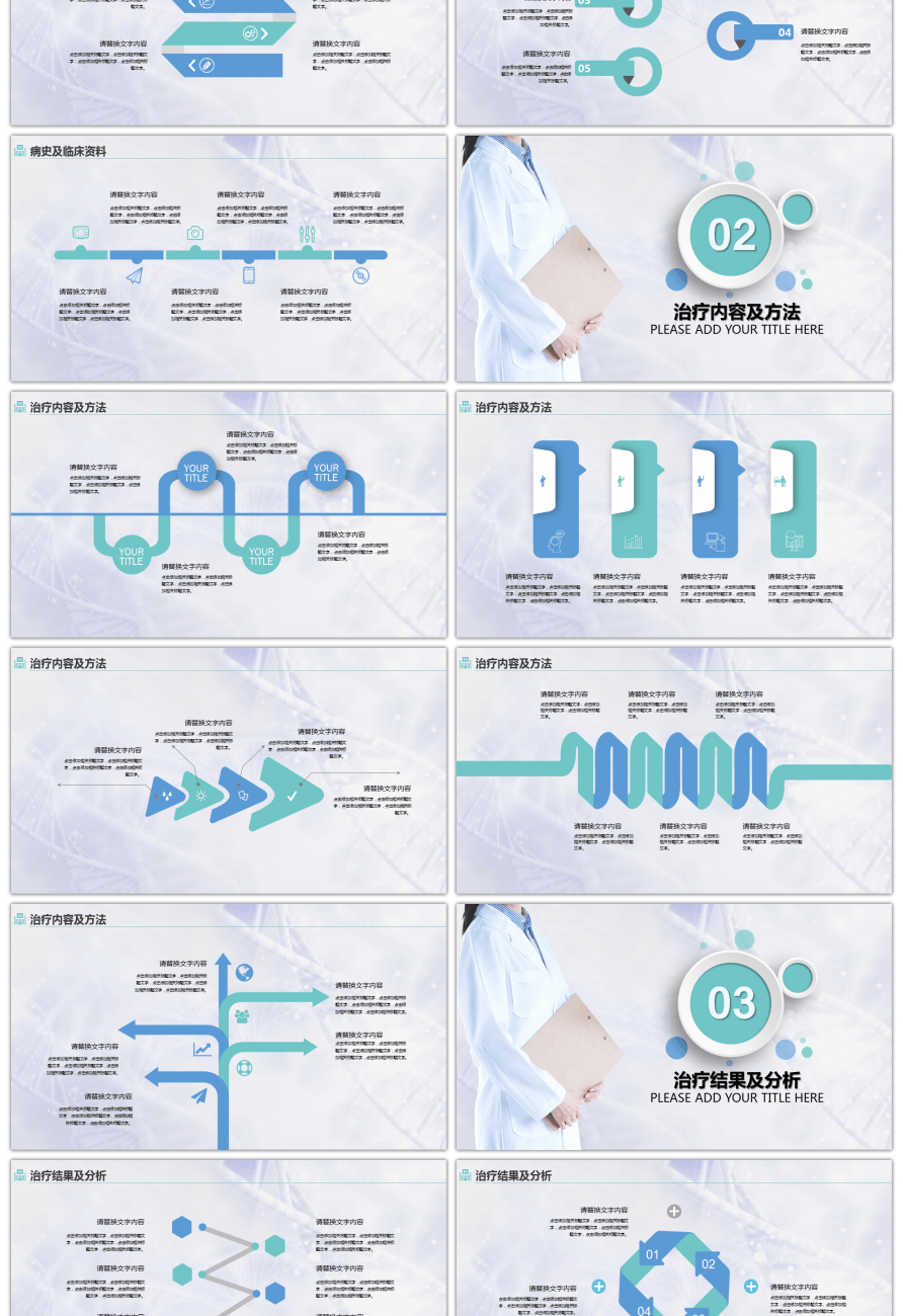 Awesome dna gene ppt template in the study of medical biochemistry dna gene ppt template in the study of medical biochemistry toneelgroepblik Image collections