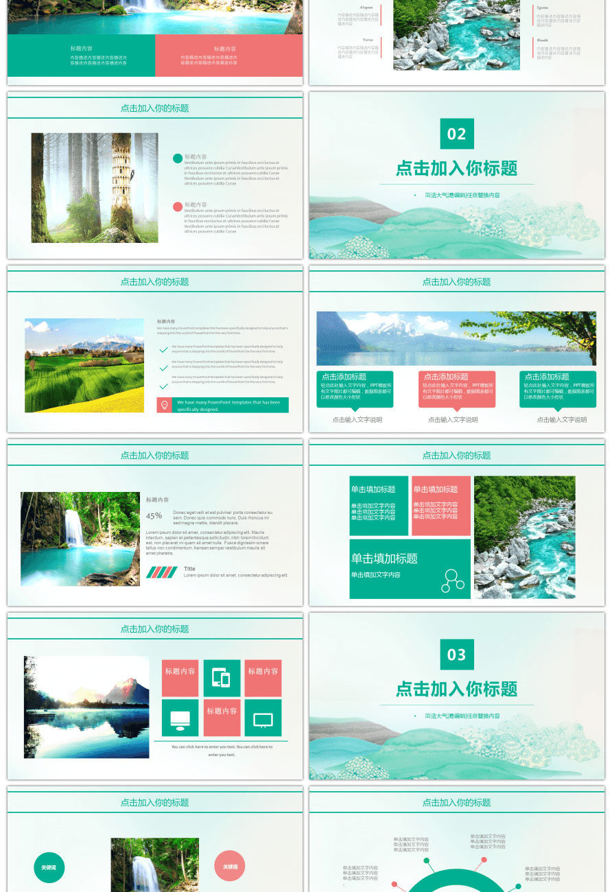 Awesome Fresh Spring And Summer Outdoor Tourism Ppt Template For