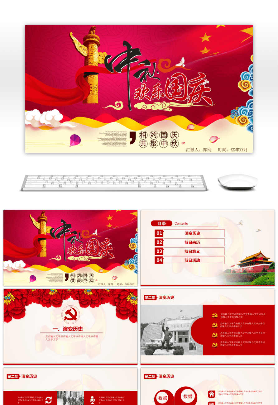 Awesome meet the national day to meet the mid autumn ppt template meet the national day to meet the mid autumn ppt template toneelgroepblik Image collections
