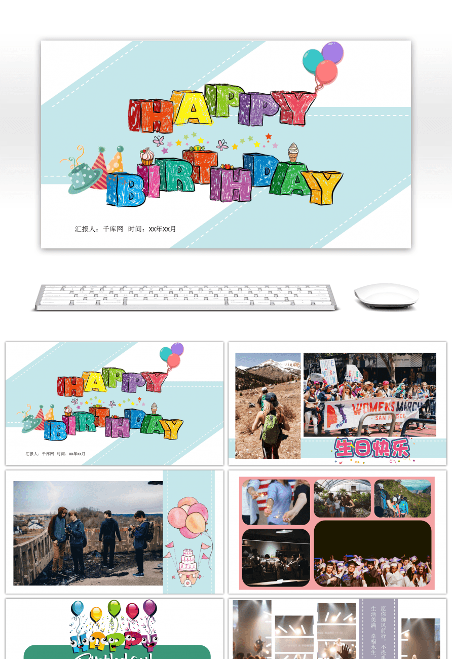 Awesome employee birthday party animated ppt template for free employee birthday party animated ppt template toneelgroepblik Images