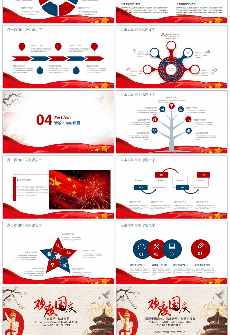Awesome a brief celebration of the national day ppt template for ...