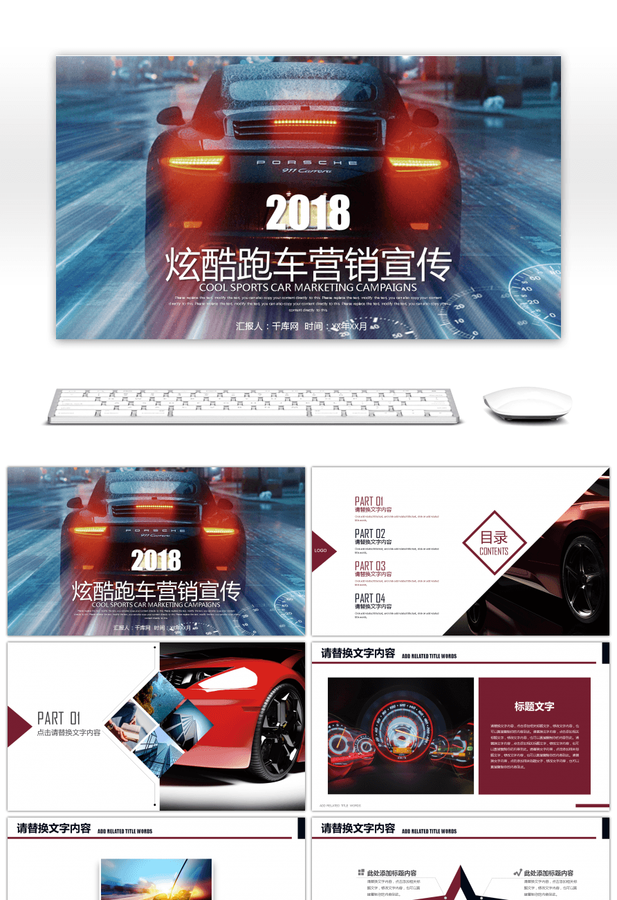 cool sports car marketing car advertising ppt templates