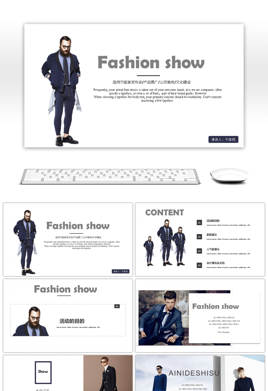 Awesome general ppt template for fashion men's clothing