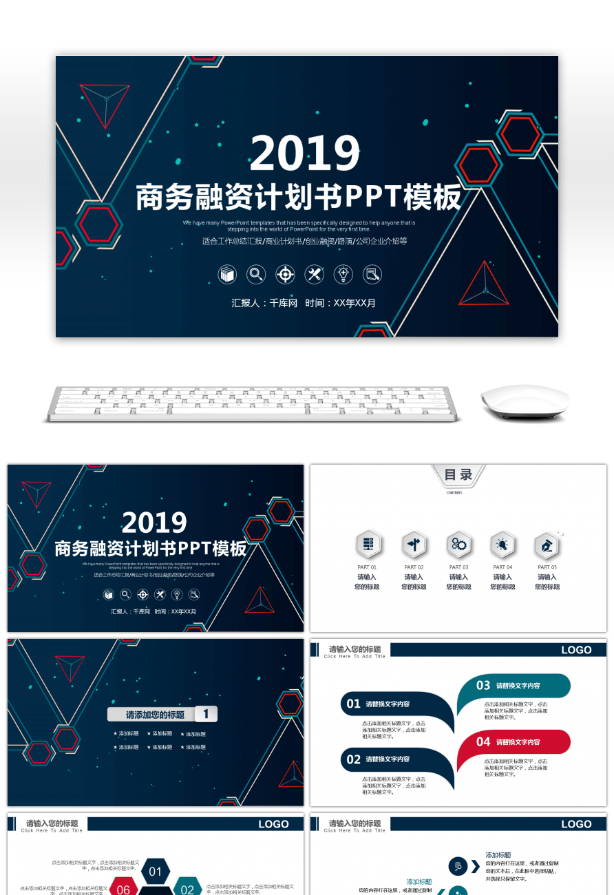 awesome technology company introduced business plan ppt template for