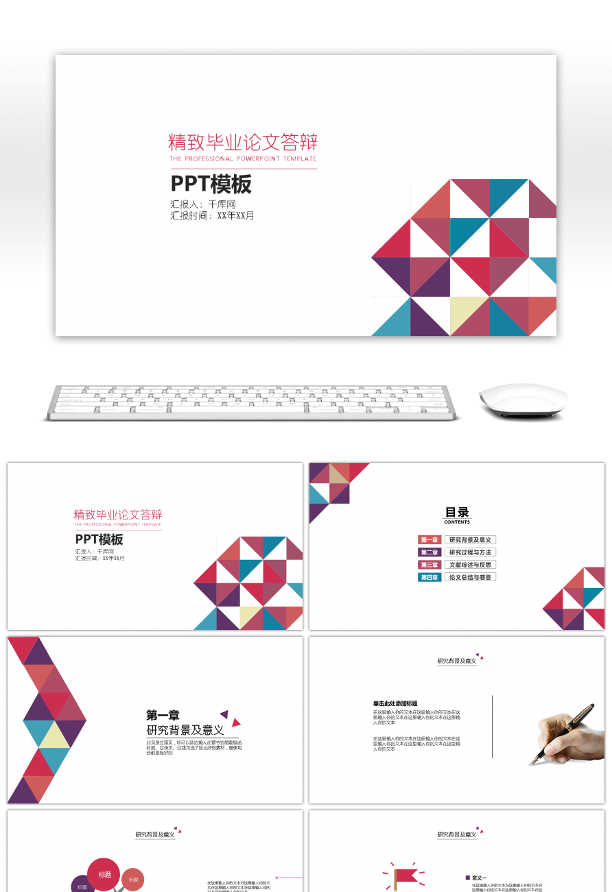 Awesome small fresh geometric thesis defense ppt template for free this ppt template is free for personal use additionally if you are subscribed to our premium account when using this ppt template you can avoid toneelgroepblik Choice Image