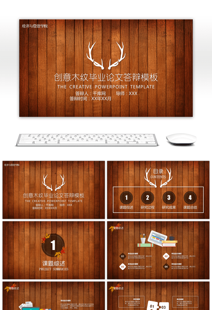 Awesome small fresh and creative wood grain graduation defense ppt this ppt template is free for personal use additionally if you are subscribed to our premium account when using this ppt template you can avoid toneelgroepblik Image collections