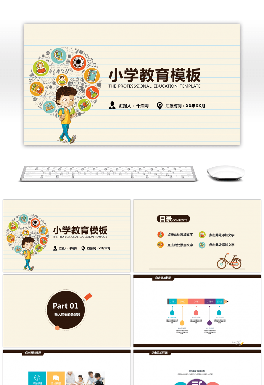 Awesome ppt template for primary school teachers for free download ppt template for primary school teachers toneelgroepblik Choice Image