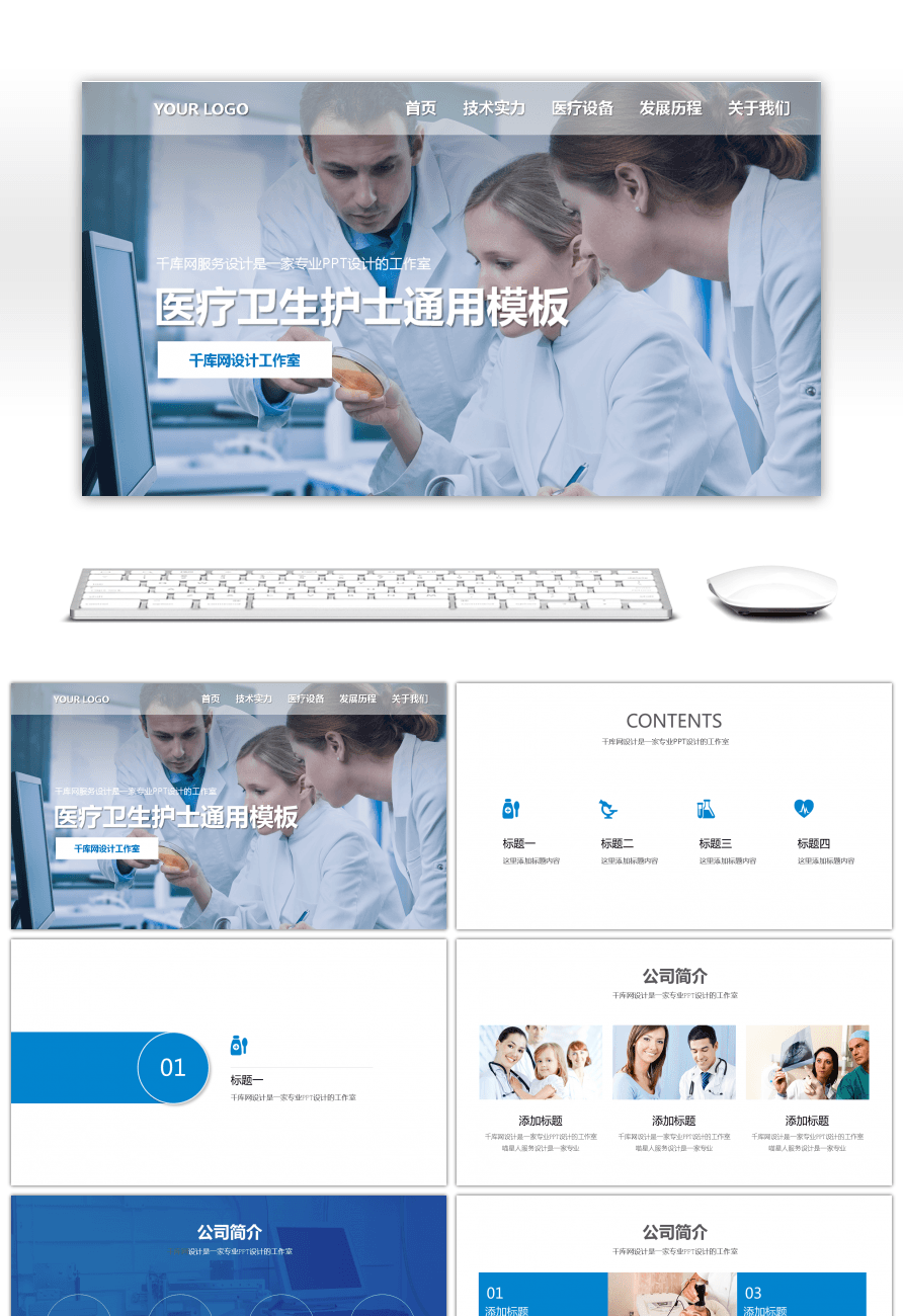 Awesome general ppt template for doctor and nurse for free download general ppt template for doctor and nurse alramifo Gallery