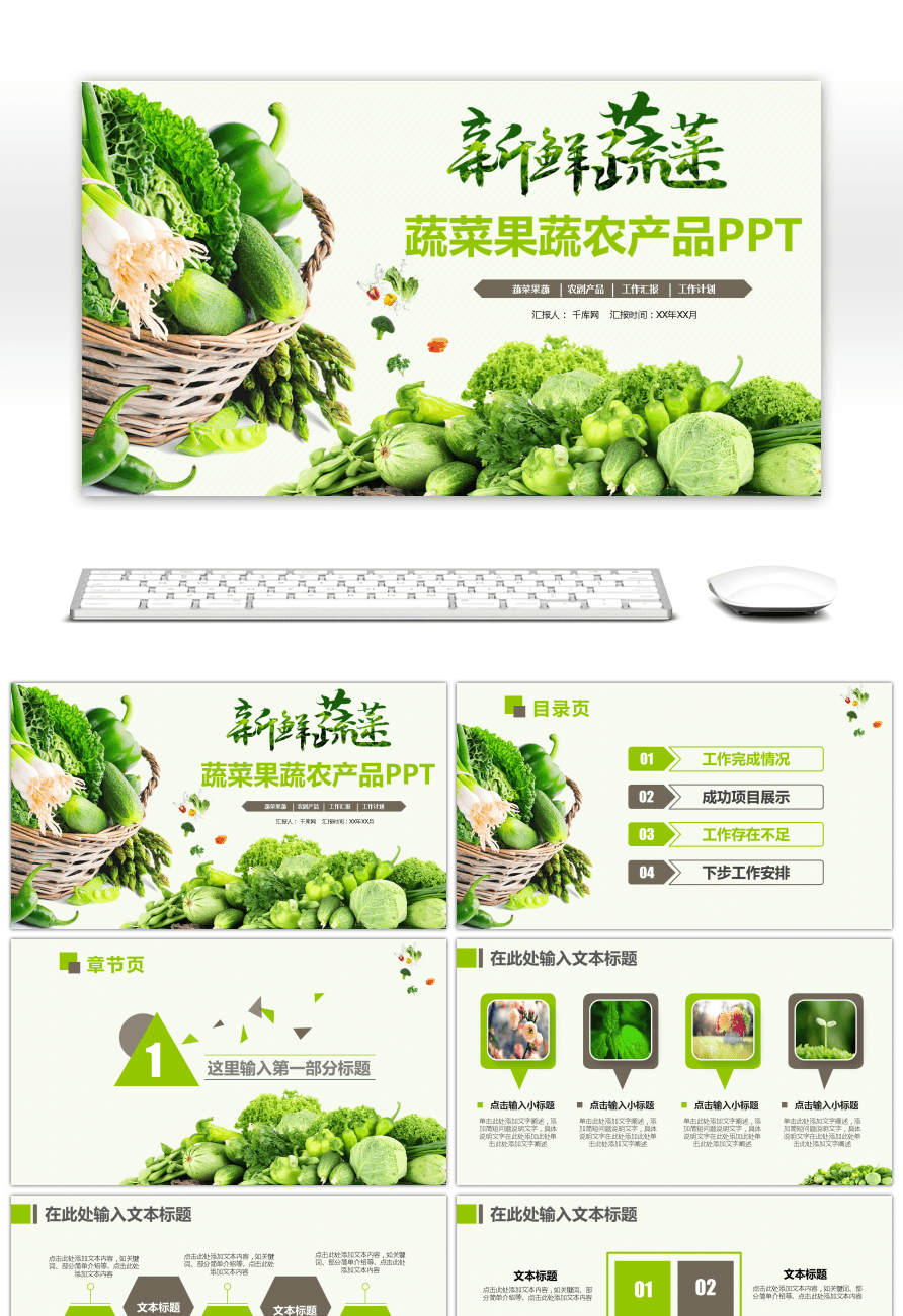 Awesome ppt template for fresh vegetable and fruit and vegetable ppt template for fresh vegetable and fruit and vegetable agricultural products toneelgroepblik Image collections