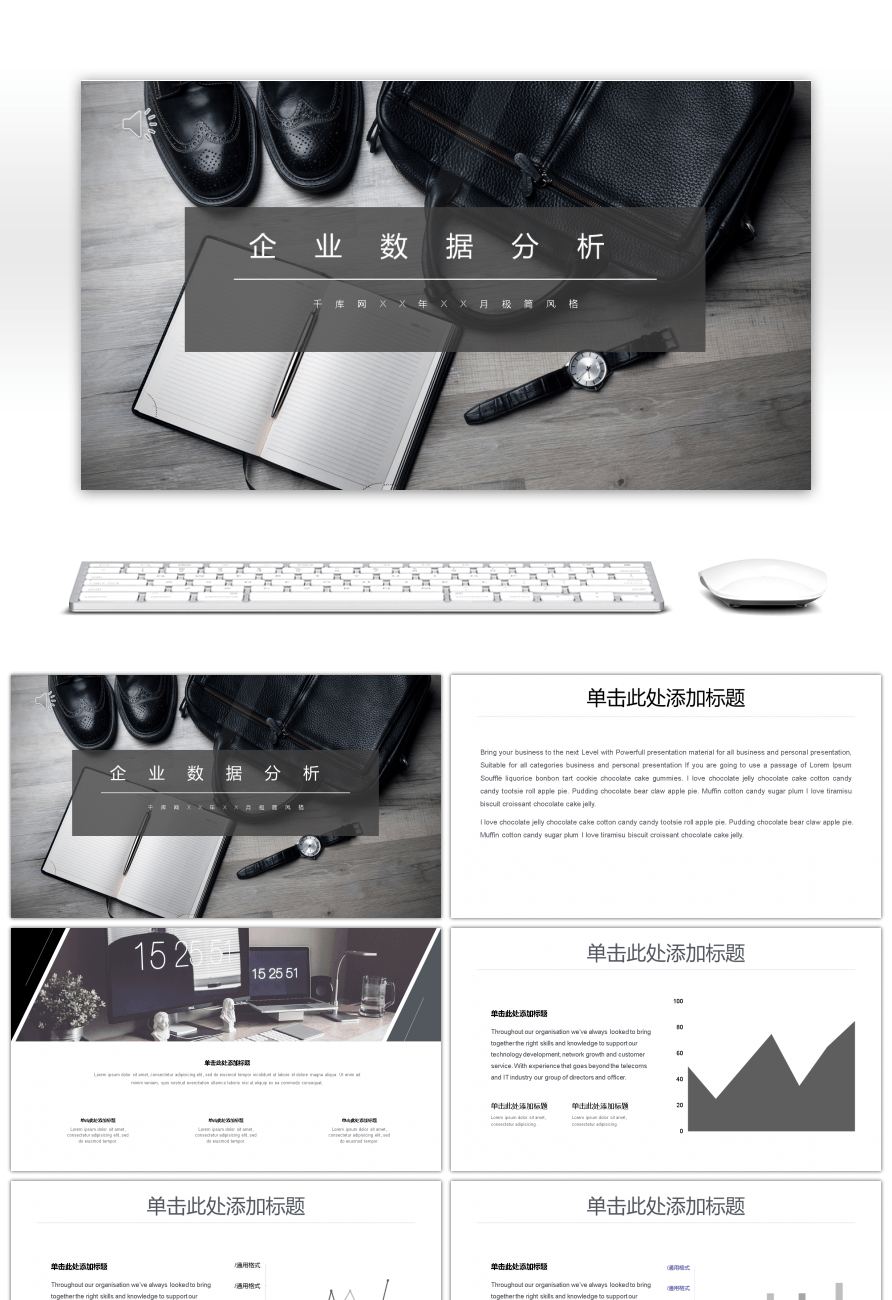 Awesome minimalist style enterprise data analysis ppt template for minimalist style enterprise data analysis ppt template toneelgroepblik Image collections