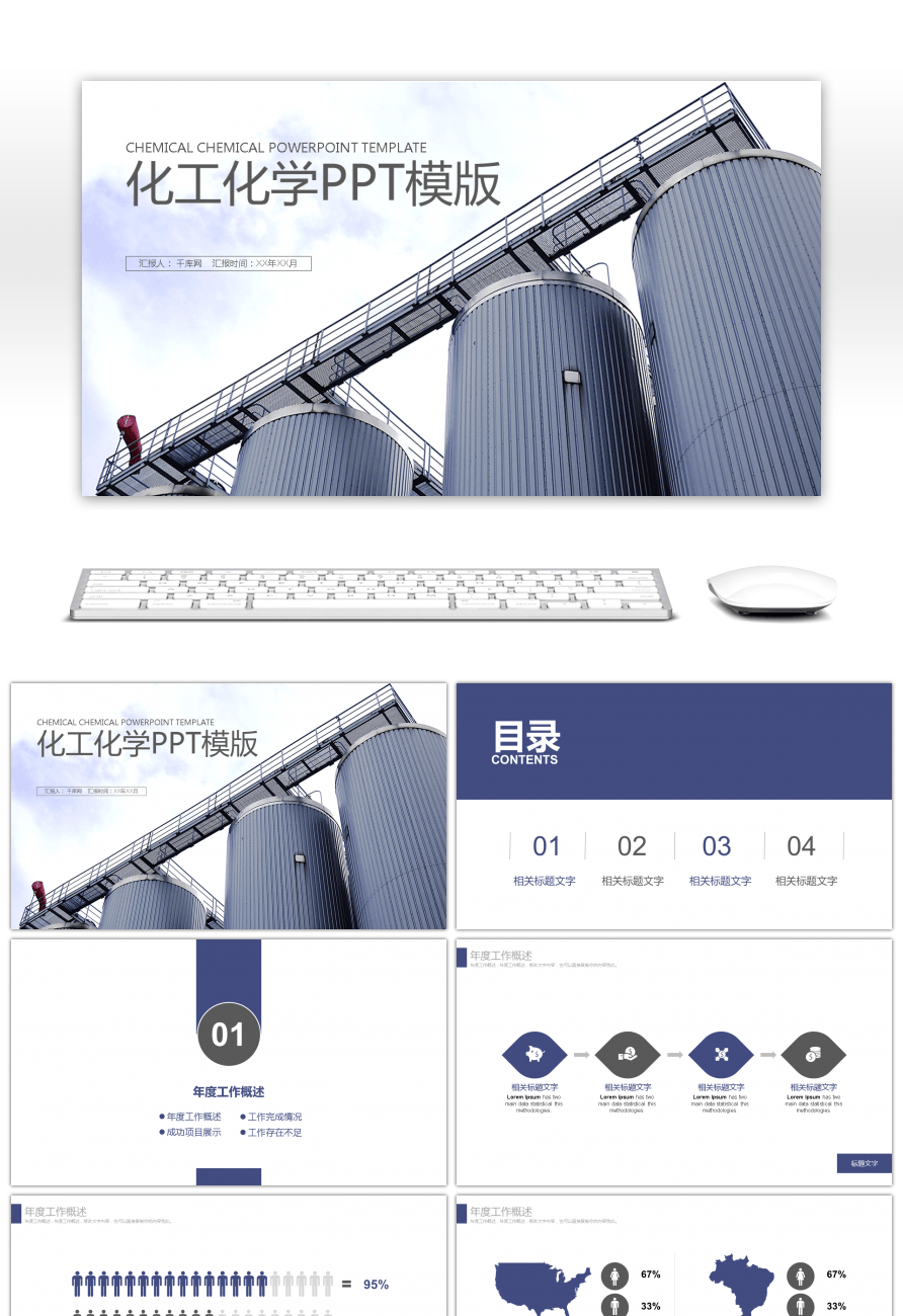 Awesome general ppt template for petrochemical enterprises in