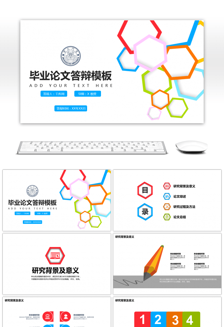 Awesome Creative Colorful Hexagonal Graduation Defense Ppt Template
