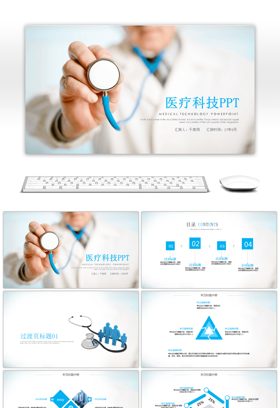 Awesome white simplified medical technology ppt template for free white simplified medical technology ppt template toneelgroepblik Image collections
