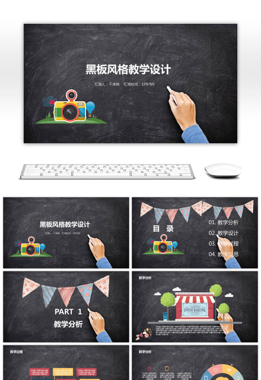 Awesome Cartoon Blackboard Style Teaching Design Ppt Template For