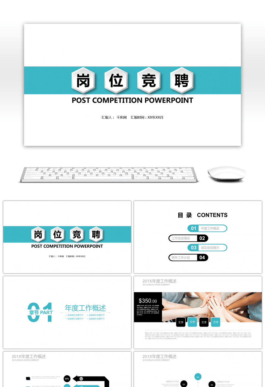 Awesome minimalist post competition ppt template for free download minimalist post competition ppt template toneelgroepblik Images