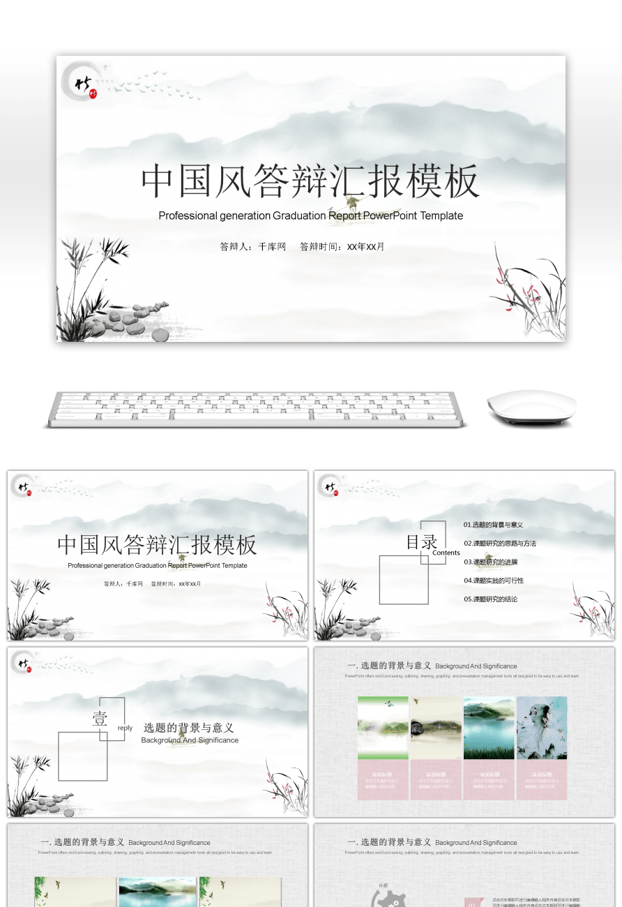 Awesome chinese wind water ink landscape bamboo graduation defense this ppt template is free for personal use additionally if you are subscribed to our premium account when using this ppt template you can avoid toneelgroepblik Choice Image