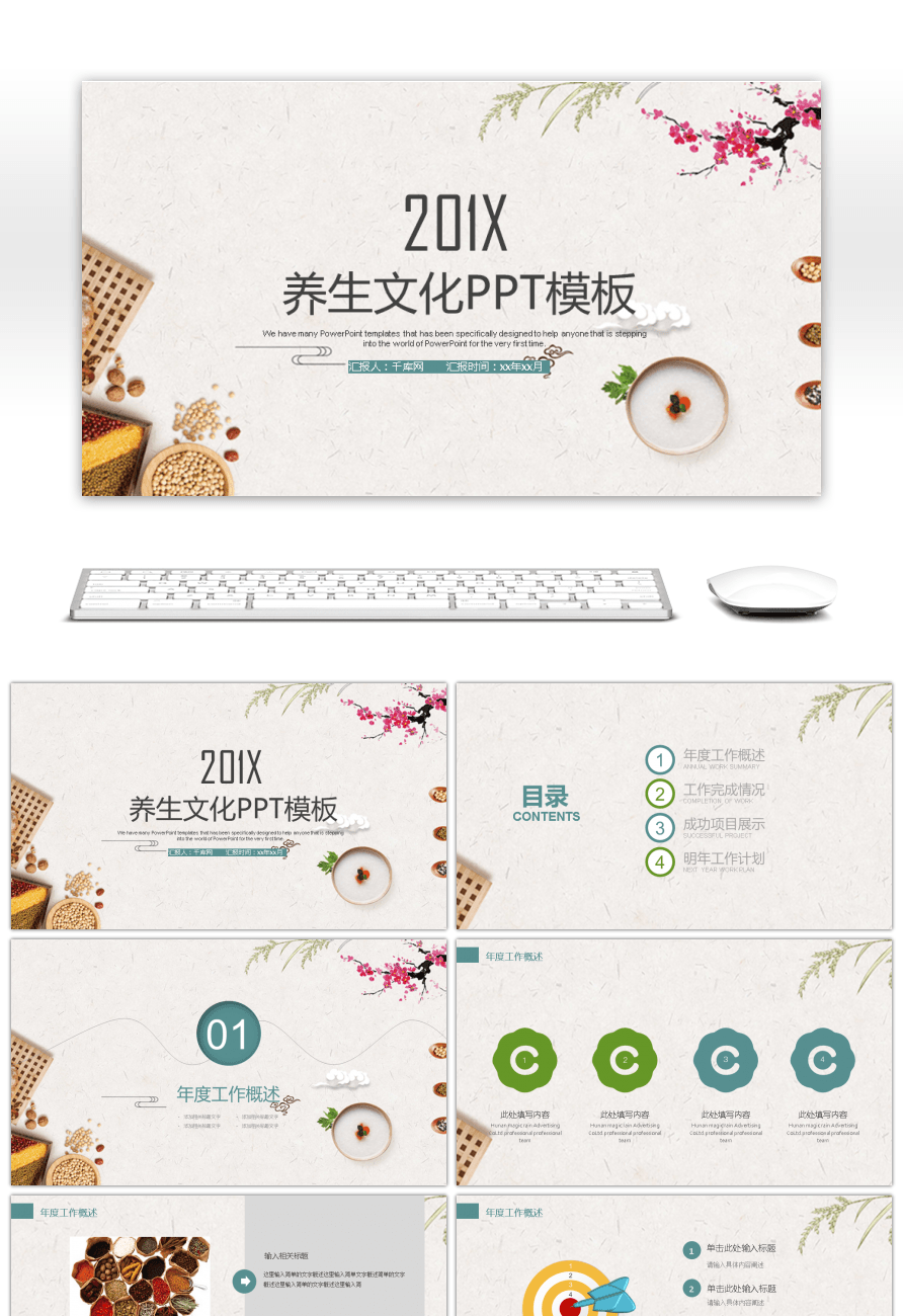 Awesome ppt dynamic template for traditional chinese medicine this ppt template is free for personal use additionally if you are subscribed to our premium account when using this ppt template you can avoid toneelgroepblik