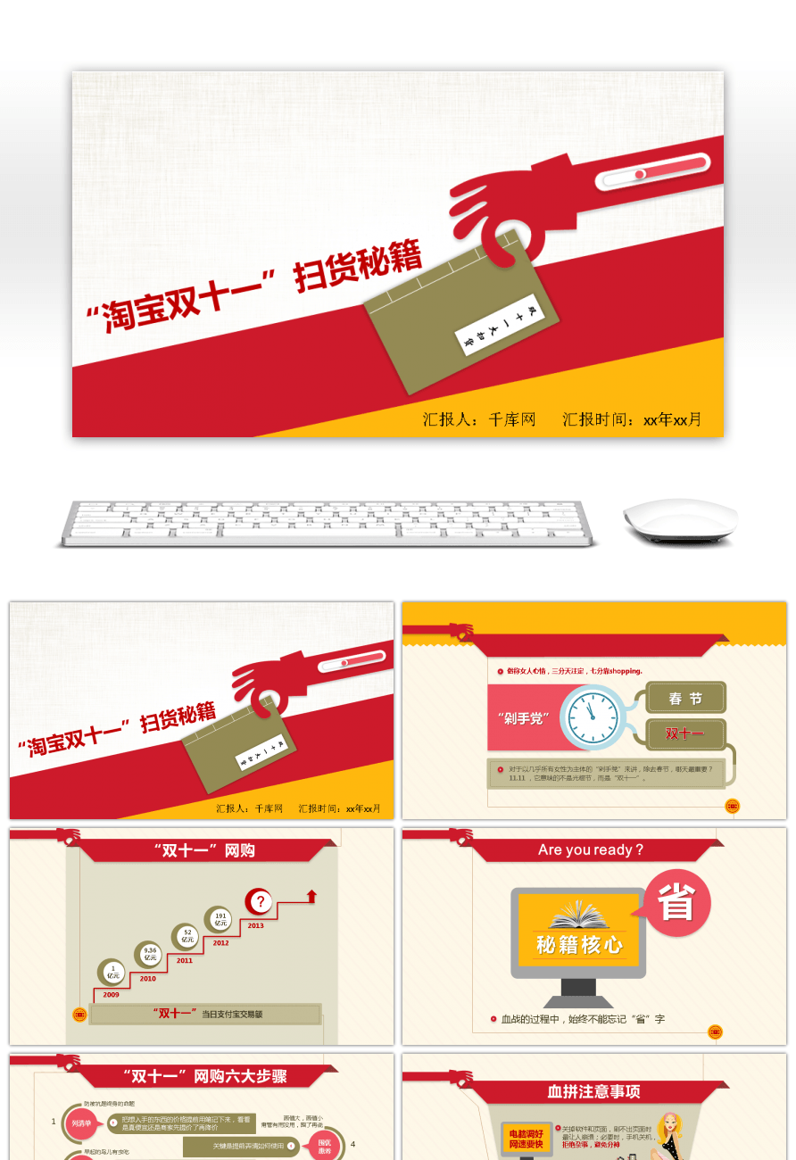 Awesome Double Eleven Online Shopping Secret Ppt Template For