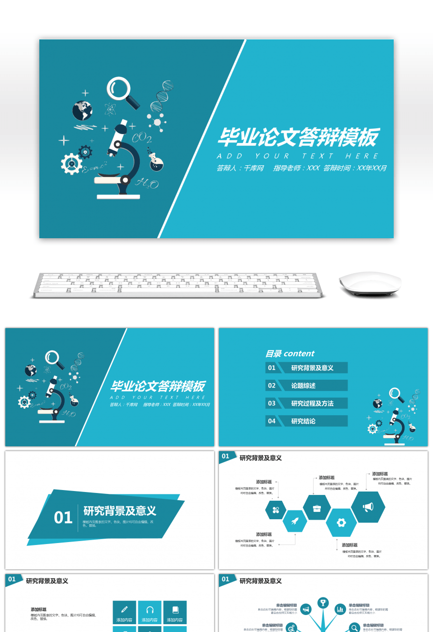 33 biology powerpoint templates for free download on pngtree brief blue biochemical thesis defense ppt template toneelgroepblik Choice Image