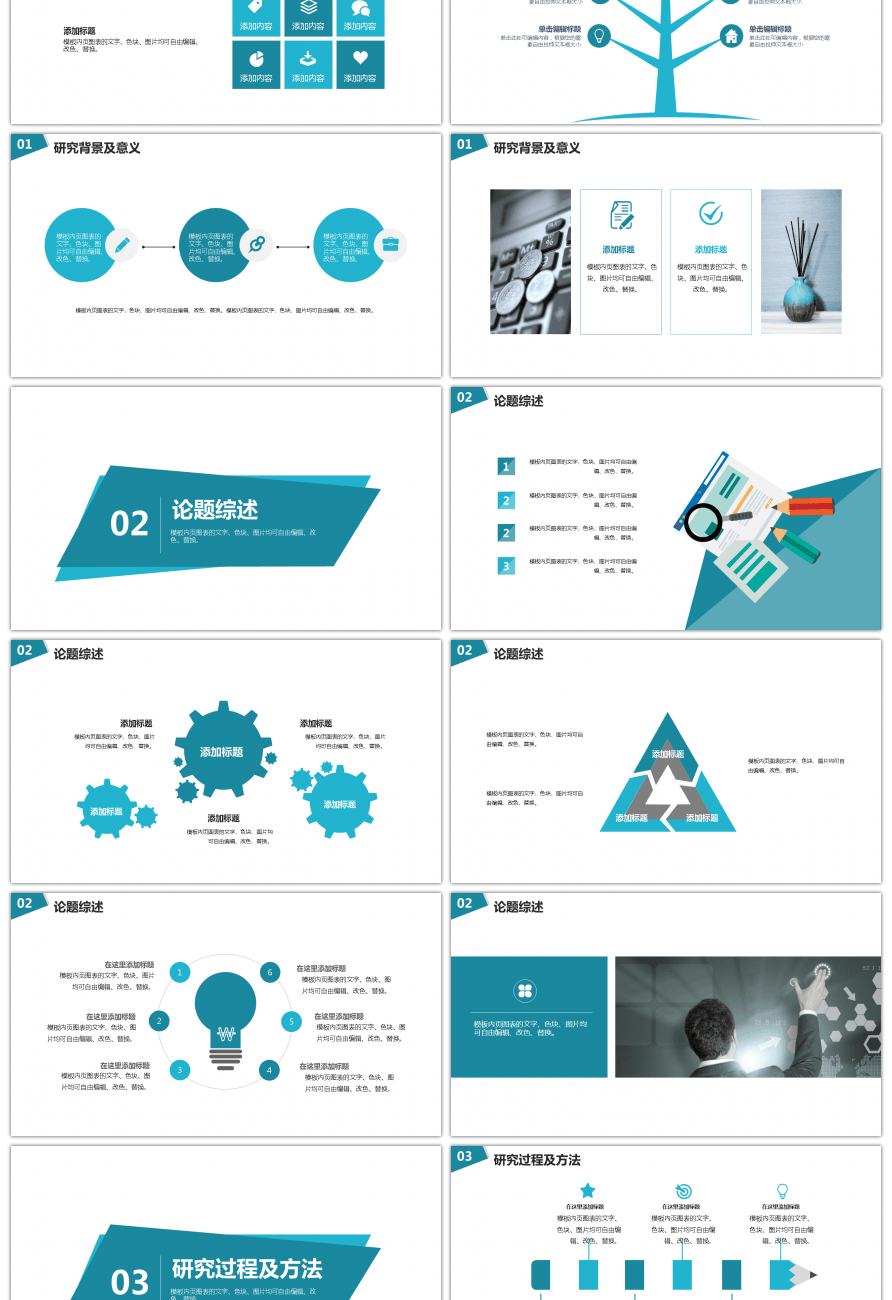 Awesome brief blue biochemical thesis defense ppt template for free brief blue biochemical thesis defense ppt template toneelgroepblik Image collections