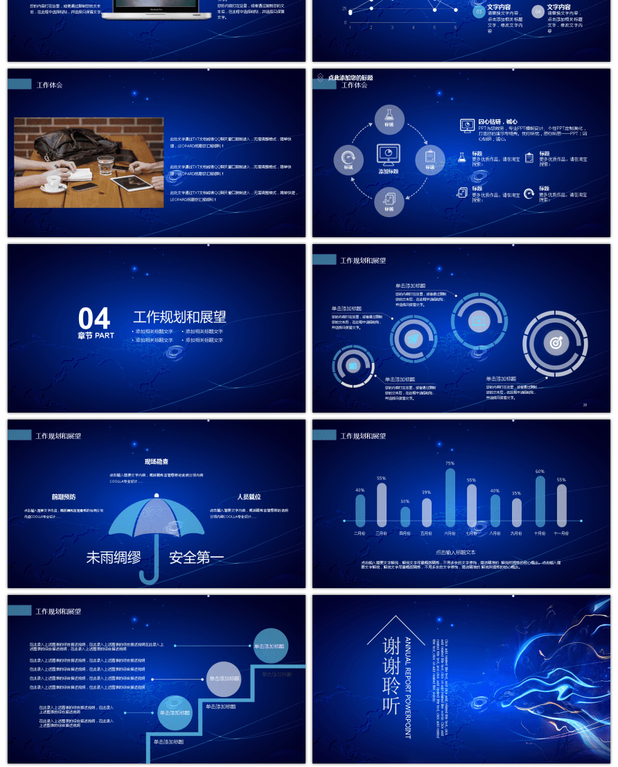 Awesome technology information internet business ppt template for technology information internet business ppt template toneelgroepblik Image collections