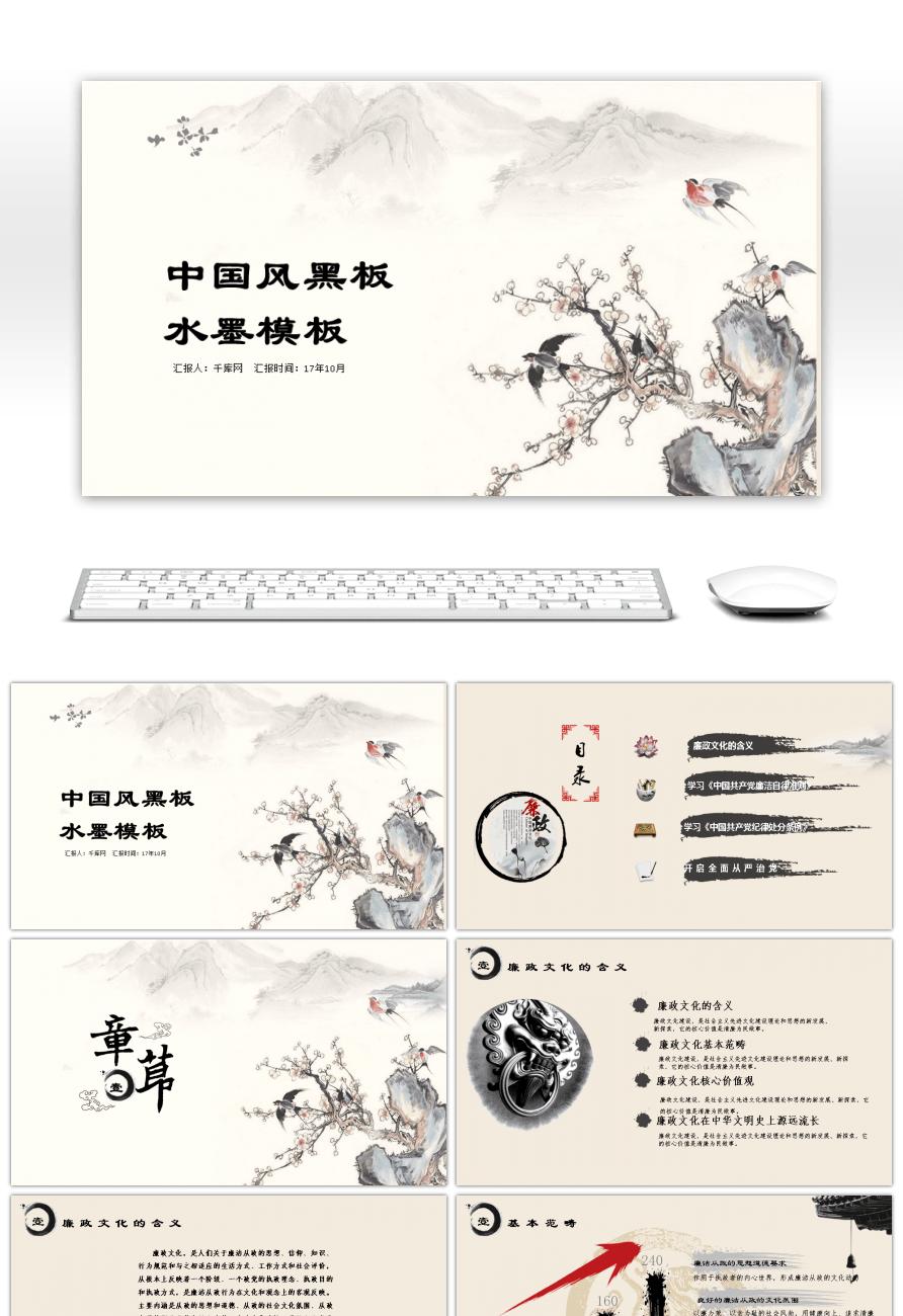Awesome die chinesischen feng - shui tinte saubere regierung bericht ...