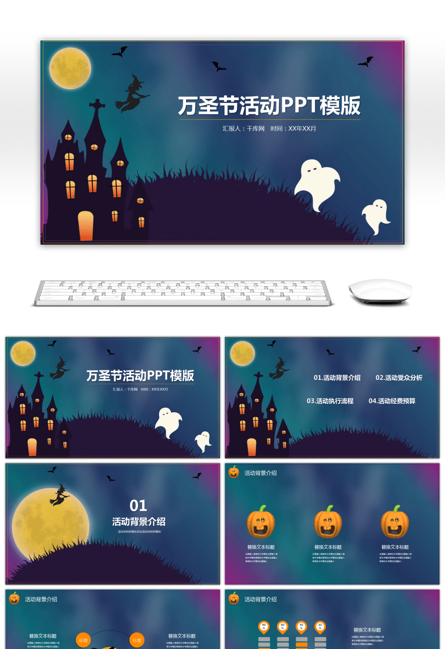 Awesome the ppt template for the colorful halloween event for free the ppt template for the colorful halloween event pronofoot35fo Image collections