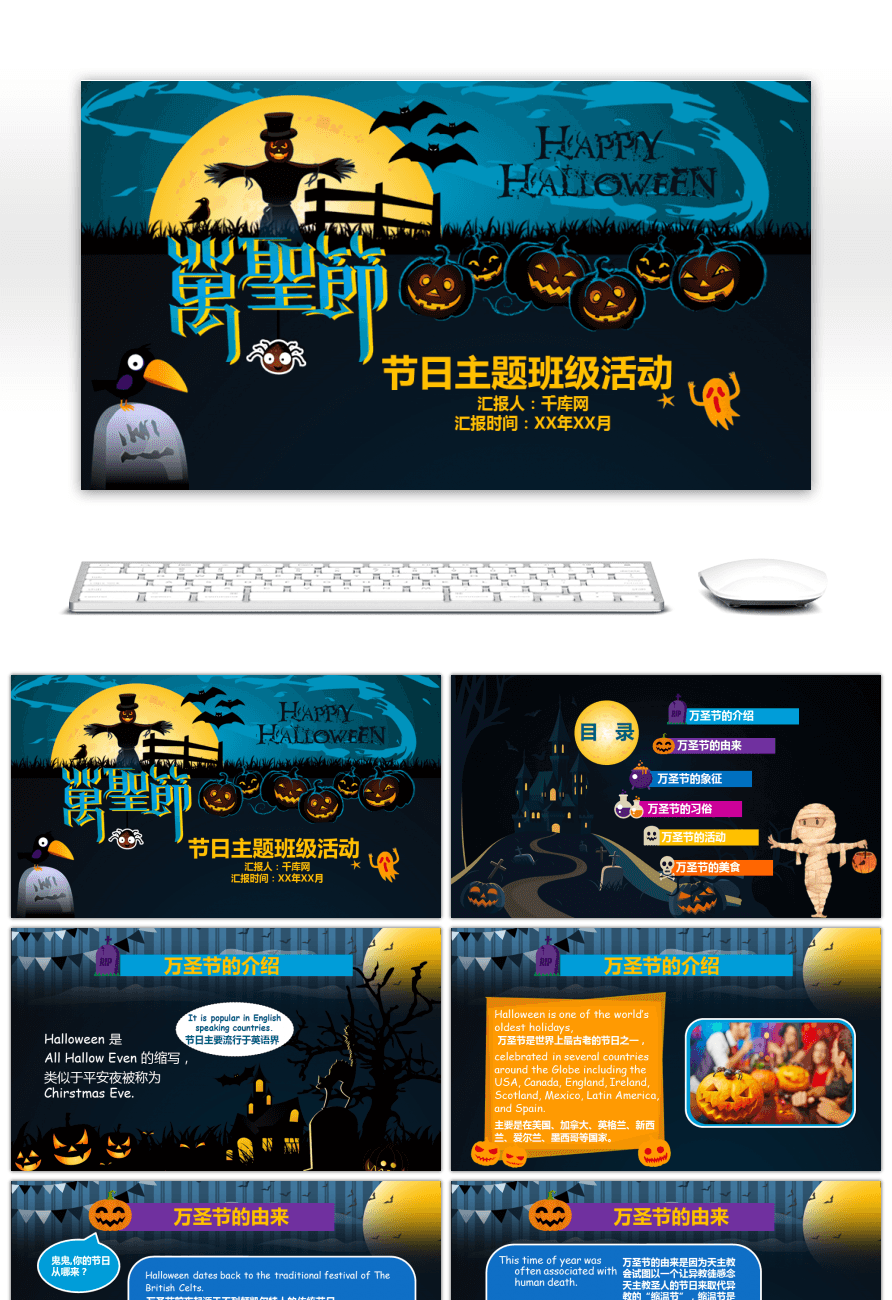 awesome animated halloween festival theme class activity ppt