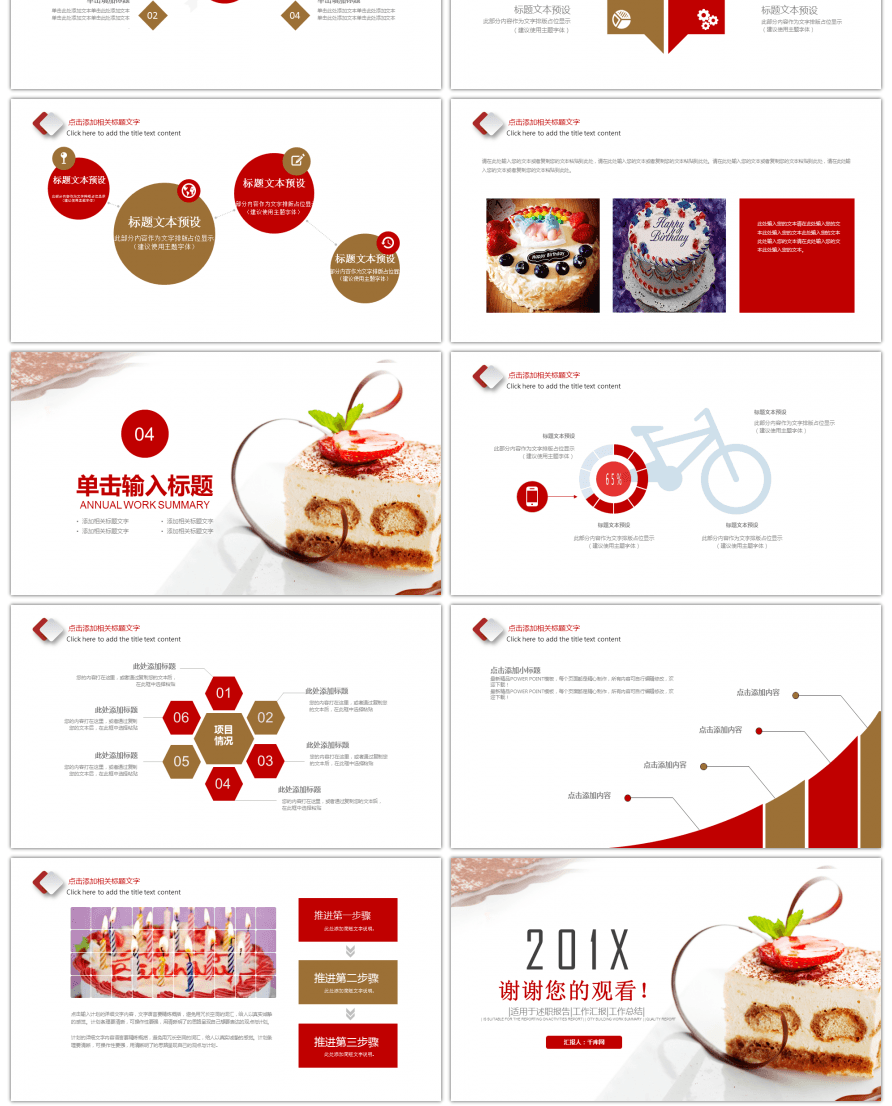 awesome delicacy food dessert pastry ppt template for free