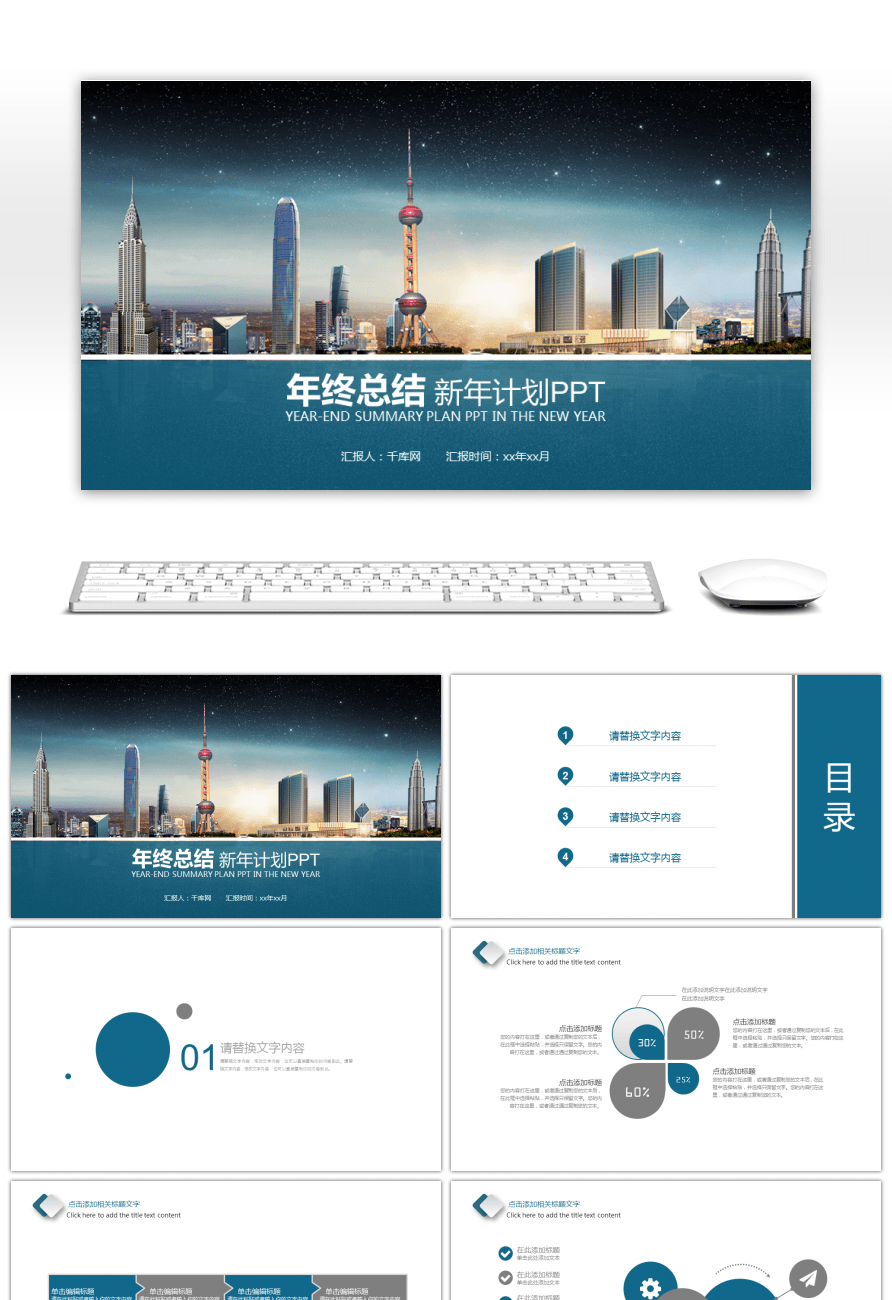 business work summarizes the new year plan ppt template