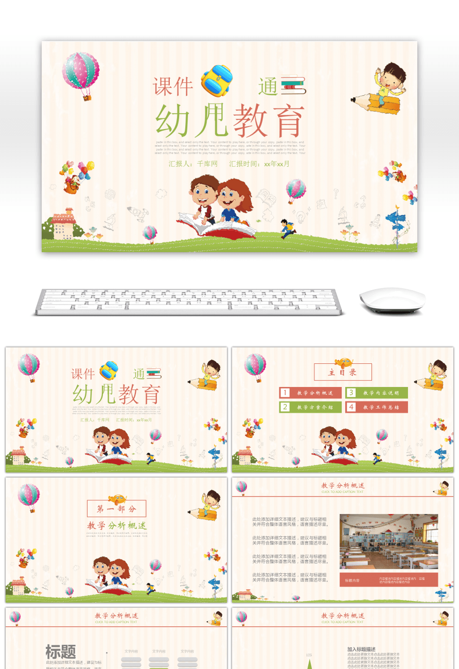 Awesome general ppt template for cartoons teaching courseware for general ppt template for cartoons teaching courseware for preschool education toneelgroepblik Image collections
