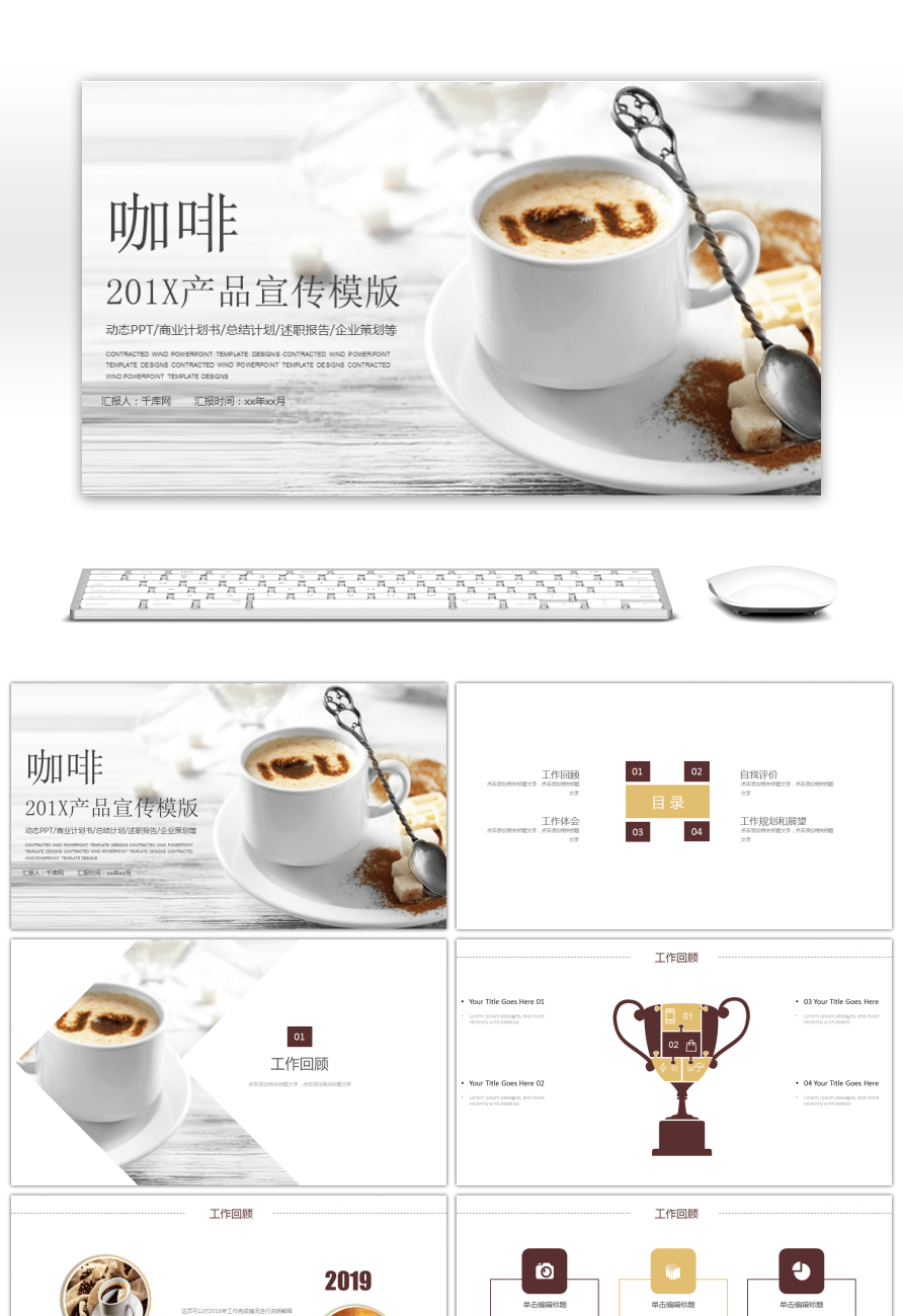 awesome coffee products introduce the ppt template for unlimited