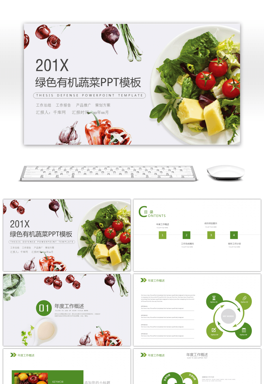 Awesome green food ppt template for healthy organic vegetables for green food ppt template for healthy organic vegetables toneelgroepblik Images