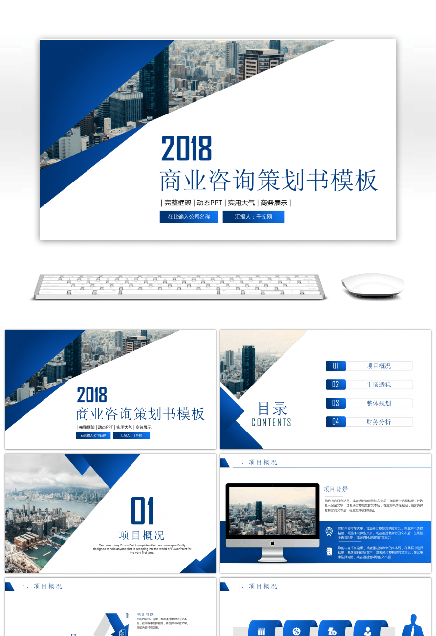 Awesome Air Blue Business Consulting Plan Book Ppt Template For