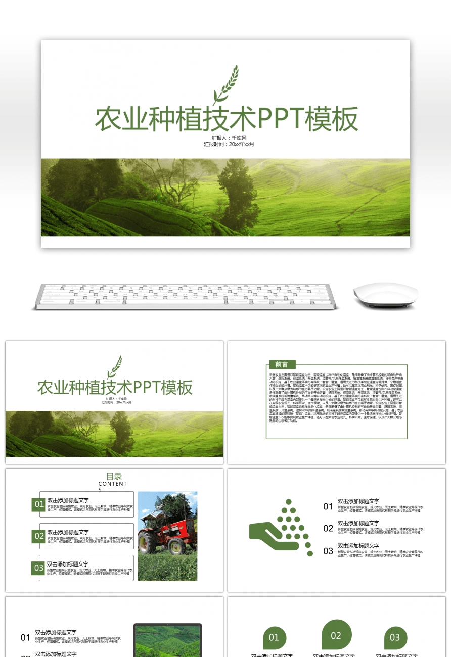 Awesome ppt template for agricultural planting technology for free ppt template for agricultural planting technology toneelgroepblik Image collections
