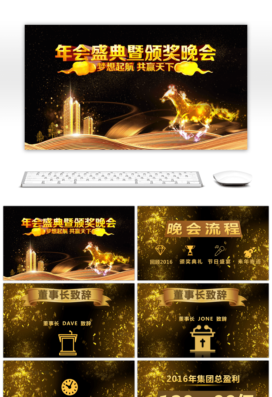 Awesome the black gold atmosphere annual event and the award party the black gold atmosphere annual event and the award party ppt template toneelgroepblik Choice Image
